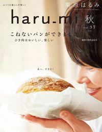栗原はるみ haru_mi 2015年 10月号