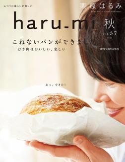 栗原はるみ haru_mi 2015年 10月号-電子書籍