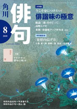 俳句 2020年8月号-電子書籍