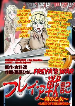 Freya War, Volume 1