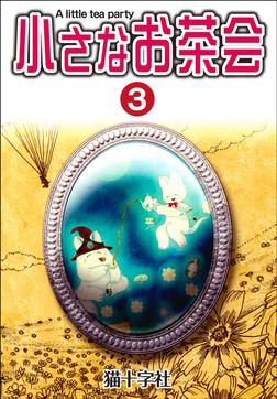 小さなお茶会 3巻-電子書籍