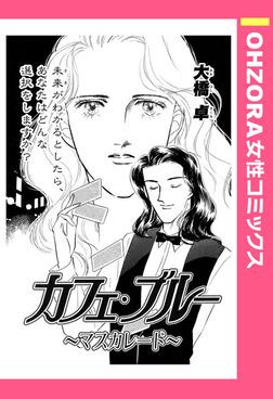 カフェ・ブルー ~マスカレード~ 【単話売】-電子書籍