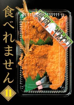 食べれません(11)-電子書籍
