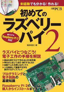 初めてのラズベリーパイ2-電子書籍