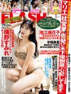 週刊FLASH(フラッシュ) 2021年4月27日号(1600号)