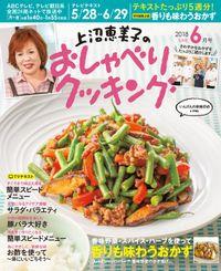 上沼恵美子のおしゃべりクッキング2018年6月号