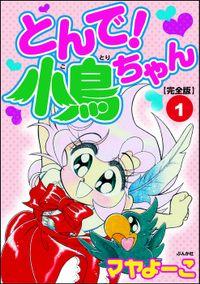 とんで!小鳥ちゃん【完全版】(ぶんか社コミックス)