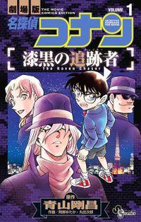 名探偵コナン 漆黒の追跡者(少年サンデーコミックス)