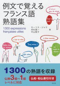 例文で覚えるフランス語熟語集
