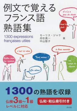 例文で覚えるフランス語熟語集-電子書籍