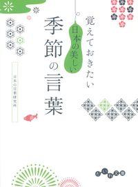 覚えておきたい 日本の美しい季節の言葉(だいわ文庫)
