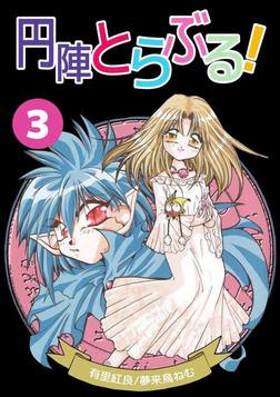 円陣とらぶる! 3巻-電子書籍