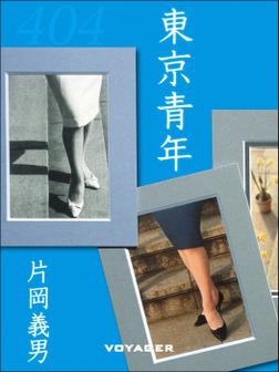東京青年-電子書籍