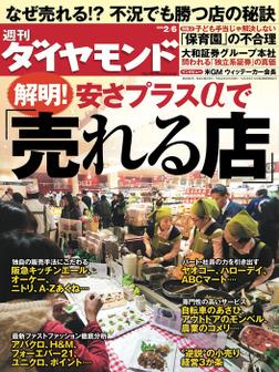 週刊ダイヤモンド 10年2月6日号-電子書籍