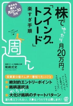 株でゆったり月20万円。「スイングトレード」楽すぎ手順-電子書籍