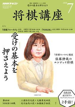 NHK 将棋講座 2018年7月号-電子書籍