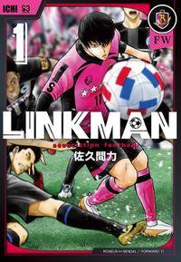 LINKMAN 1巻