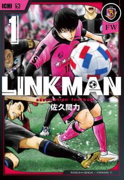 LINKMAN 1巻-電子書籍