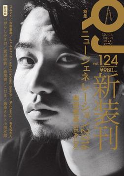 Quick Japan(クイック・ジャパン)Vol.124  2016年2月発売号 [雑誌]-電子書籍