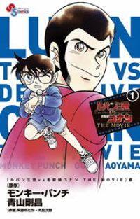 ルパン三世vs名探偵コナン THE MOVIE(1)