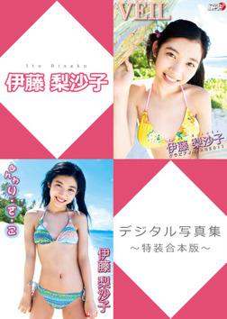 伊藤梨沙子デジタル写真集~特装合本版~-電子書籍