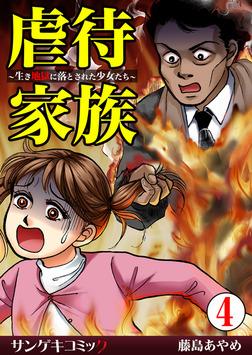 虐待家族~生き地獄に落とされた少女たち~4-電子書籍