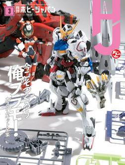 月刊ホビージャパン2020年3月号-電子書籍