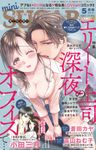 miniSUGAR vol.74(2021年5月号)