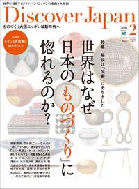 Discover Japan 2016年2月号「世界はなぜ日本のものづくりに惚れるのか?」