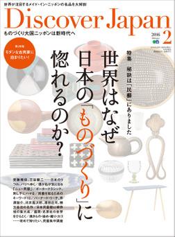 Discover Japan 2016年2月号「世界はなぜ日本のものづくりに惚れるのか?」-電子書籍