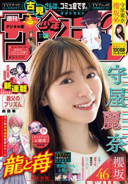週刊少年サンデー 2021年43号(2021年9月22日発売)-電子書籍