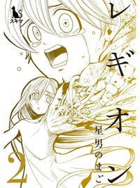 レギオン【単行本版】2