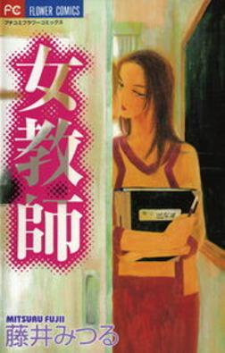女教師-電子書籍