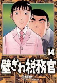 壁ぎわ税務官(14)