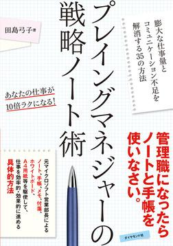 プレイングマネジャーの戦略ノート術-電子書籍