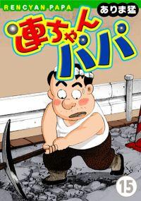 連ちゃんパパ(15)