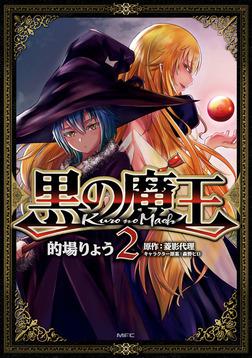 黒の魔王 2-電子書籍