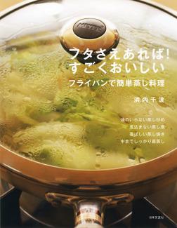 フタさえあれば! すごくおいしい フライパンで簡単蒸し料理-電子書籍