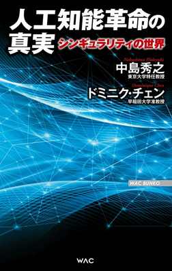 人工知能革命の真実 シンギュラリティの世界-電子書籍