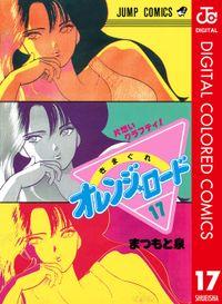 きまぐれオレンジ★ロード カラー版 17