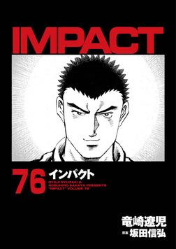 インパクト 76-電子書籍