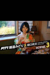 月刊 睡蓮みどり×樋口尚文 キネマトグラマー SCENE.3