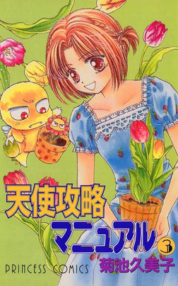 天使攻略マニュアル 3-電子書籍