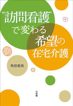 """""""訪問看護""""で変わる希望の在宅介護-電子書籍"""