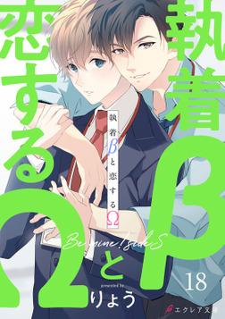 執着βと恋するΩ-Be mine ! sideS-18(分冊版)-電子書籍