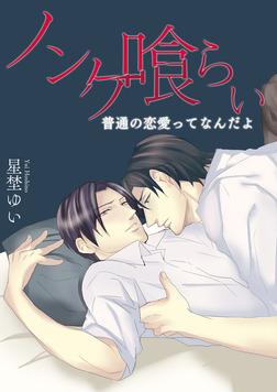 ノンケ喰らい(2)-普通の恋愛ってなんだよ--電子書籍