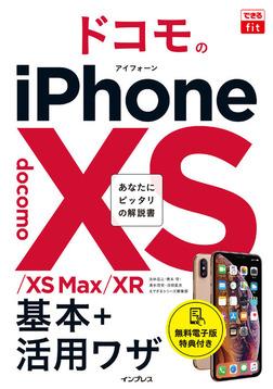 できるfit ドコモのiPhone XS/XS Max/XR 基本+活?ワザ-電子書籍