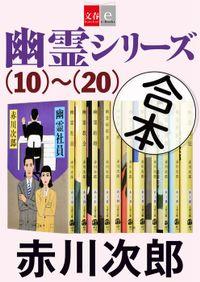 合本 幽霊シリーズ(10)~(20)【文春e-Books】