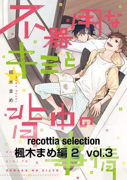 recottia selection 楓木まめ編2 vol.3-電子書籍