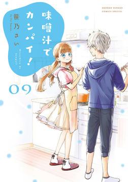 味噌汁でカンパイ!(9)-電子書籍